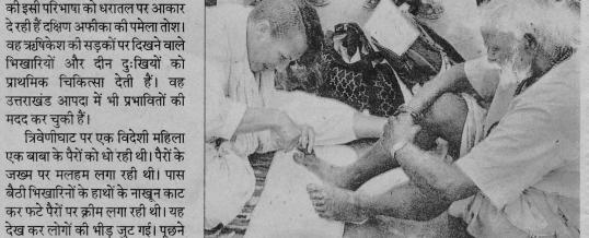 Hindustan Newspaper Meets IndiPam